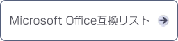 Microsoft Office互換リスト