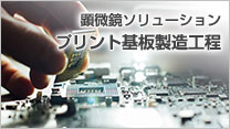 顕微鏡ソリューション プリント基板製造工程